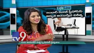 Lumbar and Cervical Spondylosis || Ayurvedic Treatment || LifeLine