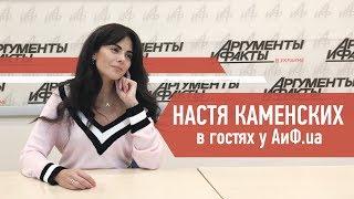 NK в гостях у АиФ.ua