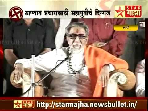 Balasaheb thackeray at thane.flv video