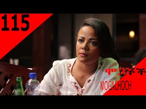 Mogachoch  Drama  EBS tv- Part 115 - Ethiopian Latest Drama