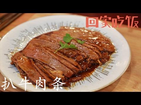 陸綜-回家吃飯-20170220 扒牛肉條芫爆散丹