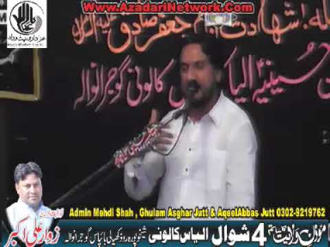 Zakir Syed Iqbal Hussain Shah 4 Shawal 2018 ilyas colony Gujranwala