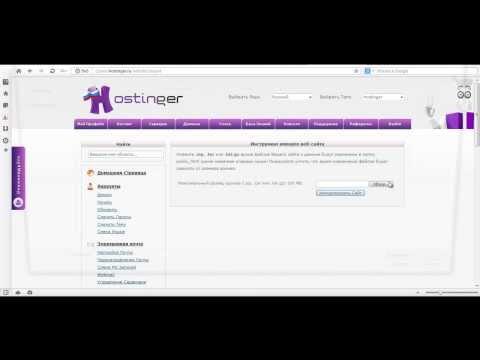 Как создать соц сеть на hostinger