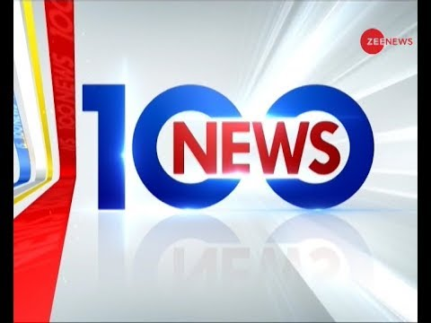 News100: Watch top news stories of the day | देखिए आज की बड़ी खबरें