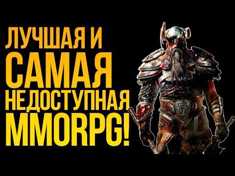 ЛУЧШАЯ И САМАЯ НЕДОСТУПНАЯ MMORPG! - The Elder Scrolls Online!