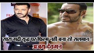 Ajay Devgan : Salman Khan back off from Battle Of Saragarhi   Dainik Savera