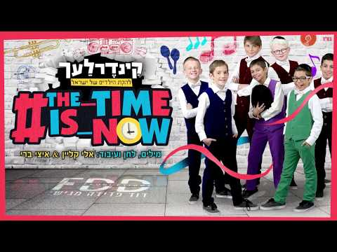 The Time Is Now I Kinderlach I קינדרלעך I The Time Is Now