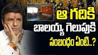ఆ గదికి బాలయ్య గెలుపుకి సంబంధం ఏంటి...?    Hindupur Assembly Election Results 2019    AP Exit Polls