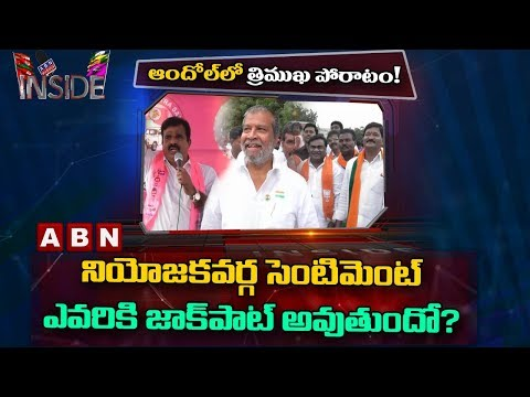 Triangle fight between TRS, Congress, BJP at Andhole Constituency | Inside