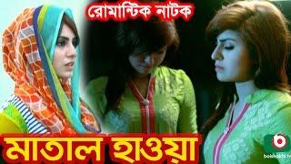 Bangla Romantic Natok   Matal Hawa   Anika Kobir Sokh, Abir Mirza, Munia, Masud Harun