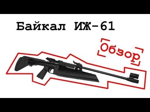 Пневматическая винтовка ИЖ-61: