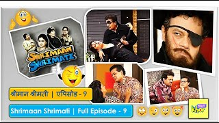 Shrimaan Shrimati - Episode 9 - Full Episode