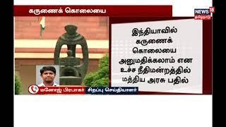 கருணைக்கொலைக்கு இந்தியாவில் அனுமதி | மத்திய அரசின் பதில் | News 18 Tamilnadu.