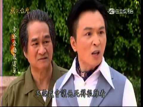 台劇-戲說台灣-帝爺公助鳳還巢-EP 05