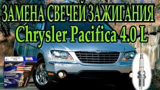 Замена свечей зажигания Chrysler Pacifica 4.0 LSpark plug replacement Chrysler Pacifica 4.0 L