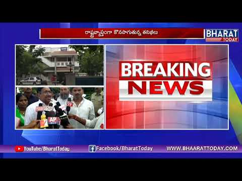 IT Raids At All Over AP | Latest News | BharatToday