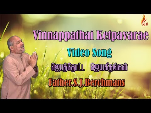 Father Berchmans - Vinnappathai Ketpavarae (father S J Berchmans) video