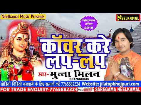 Bolbam 2018 का सबसे हिट गाना - Kanwar Kare Lap-Lap -Singer Munna Milan || Kanwar Bhajan 2018