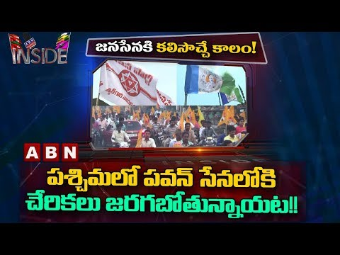 Various Party Leaders Ready to Join Janasena Party in West Godavari | Inside