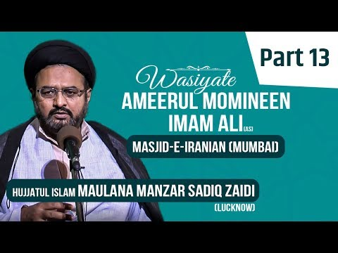 (Dars 13) Wasiyate Ameerul Momineen (a.s) By Maulana Manzar Sadiq | Masjid iranian Mumbai | 2019