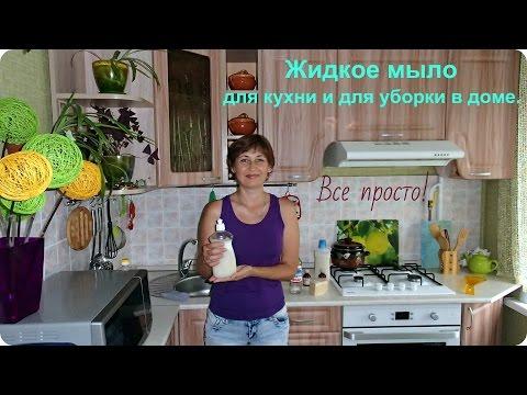 Как сделать жидкое мыло для посуды и уборки в доме.