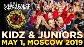 Project818 RDC19 ★ Russian Dance Championship RDC19 ★ Kidz & Juniors ★ May 1, Moscow 2019