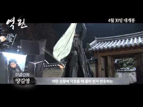 逆鱗 角色 殺手 曹政奭(趙正錫)'역린' 캐릭터 살수 조정석 'The Fatal Encounter' Cho Jung Seok