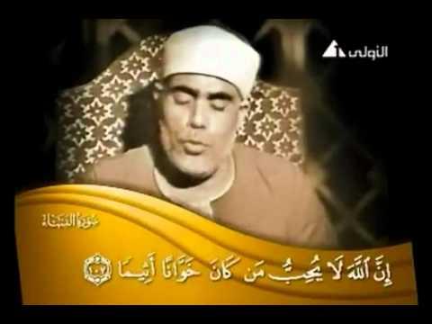 Sheikh Mahmoud Khalil Al Hussary  الشيخ محمود خليل الحصري