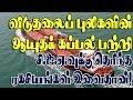 விடுதலைப் புலிகளின் கப்பல்கள்: Who Helped Sri Lankan Navy To Spot LTTE Ships   Part   5