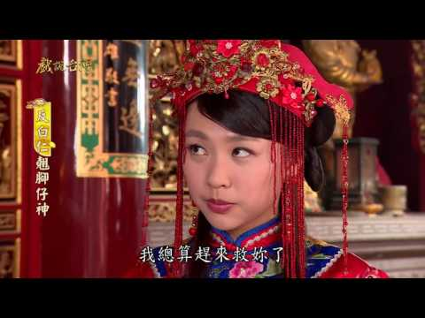台劇-戲說台灣-反白仁翹腳仔神-EP 15