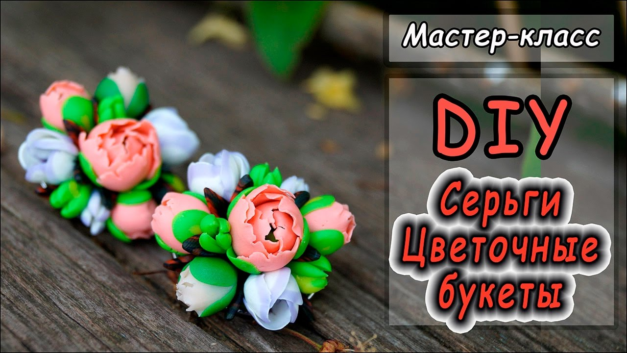 ФотораМастер класса с цветами из полимерной глины