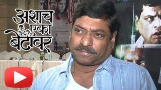 Sanjay Narvekar Talks About His Role In New Horror Movie Ashach Eka Betavar! [HD]