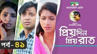 Priyo Din Priyo Raat | Ep 41 | Drama Serial | Niloy | Mitil | Sumi | Salauddin Lavlu | Channel i TV