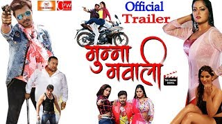 Munna Mawali - Official Trailer - Pramod Premi , Anjana Singh , Poonam Dubey, - Bhojpuri Movie