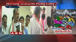 Komatireddy Venkat Reddy face to face about Congress manifesto