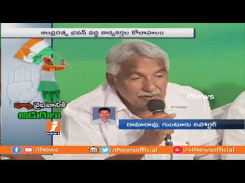 Congress Executive Meeting In Vijayawada|Discussion On AP Special Status And Political Plans| iNews