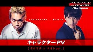 キャラクターPV(タケミチ×ナオトver.)