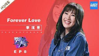 [ 纯享 ] 李泫憙《forever love》《梦想的声音3》EP8 20181214  /浙江卫视官方音乐HD/