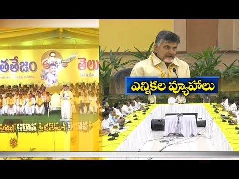 CM Chandrababu to Meet Party Leaders | prepare for Elections