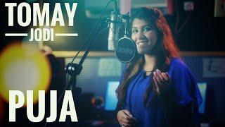 Tomay Jodi   Joy Shahriar ft Puja   Bangla New Song   2016