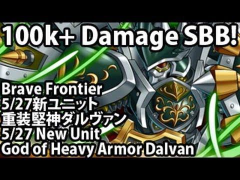 ブレイブフロンティア【5・27新ユニット重装堅神ダルヴァン】Brave Frontier 5/27 New Earth Unit Darvan
