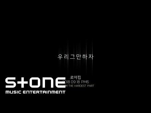로이킴 (Roy Kim) - 우리 그만하자 (The Hardest Part) M/V Teaser #1
