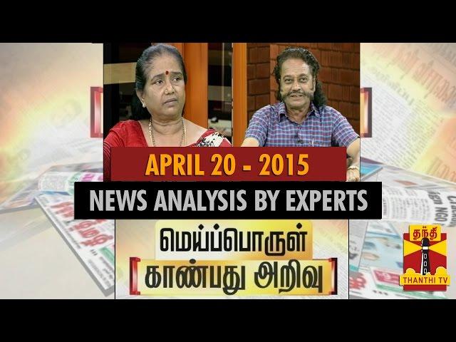 Meiporul Kaanbathu Arivu (20/04/15) : Thanthi TV