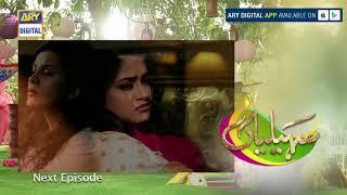 Saheliyaan Episode 227 ( Teaser ) - ARY Digital Drama