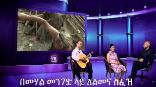 Getayawekal & Biruktawit Ministries - Season 2 Episode 2 (Journey to the ministry - Part 2)