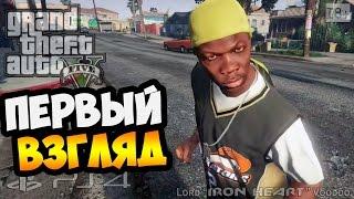 GTA 5 (Grand Theft Auto V) Gameplay PS4 ► Первый запуск на PlayStation 4. Обзор. Первые впечатления!