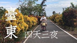 【VLOG】台東四天三夜 行程規劃懶人包 - EP01 | 跟著布客玩台東 Books & Woods in Taitung