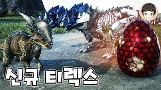 [EP.59] 신규 테크 렉스 등장! 폴른킹덤 이벤트 공룡까지?! [아크 서바이벌]