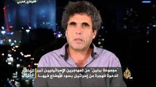 الواقع العربي- مستقبل إسرائيل كدولة مع تصاعد الهجرة خارجها