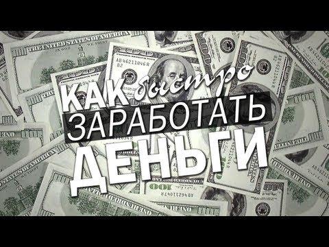 Как быстро заработать в деньги